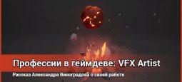 Профессии в геймдеве: VFX Artist