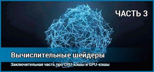 Compute shader 3: кэши CPU и GPU