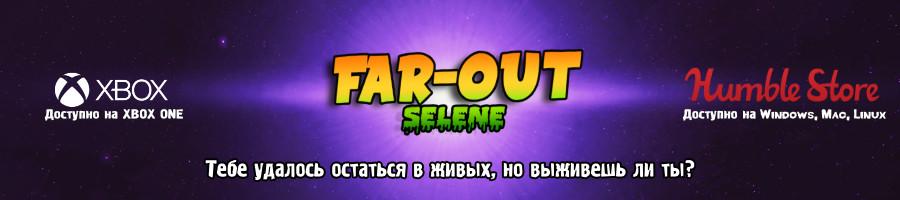 Брендирование для игры Far Out