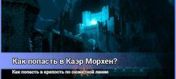 Witcher 3. Как попасть в Каэр Морхен