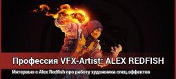 Интервью с VFX Artistом Alex Redfish