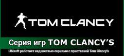 Игры серии Tom Clancy's