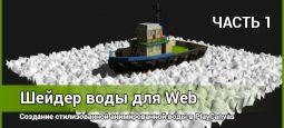 Шейдер воды для Web. Часть 1