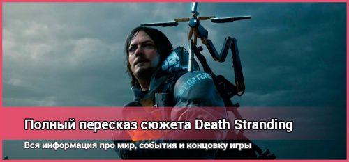Пересказ сюжета Death Stranding