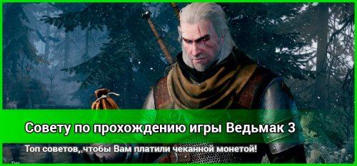 «Ведьмак 3: Дикая Охота» – тонкости успешного прохождения