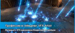 Интервью с VFX-художником Владиславом Горобцом