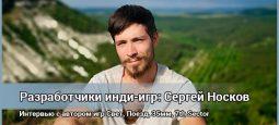 Интервью с Сергеем Носковым