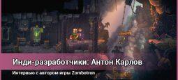 Инди-разработчики: Антон Карлов