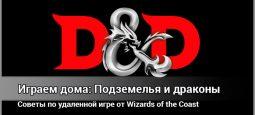 Как играть в подземелья и драконы онлайн?
