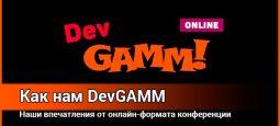 Отчет по DevGAMM 2020 Online