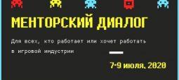 Менторский диалог с 7 по 9 июля в онлайн-формате