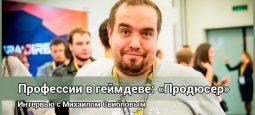 Профессии в геймдеве: Продюсер