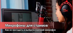 Как правильно подобрать микрофон для проведения стримов
