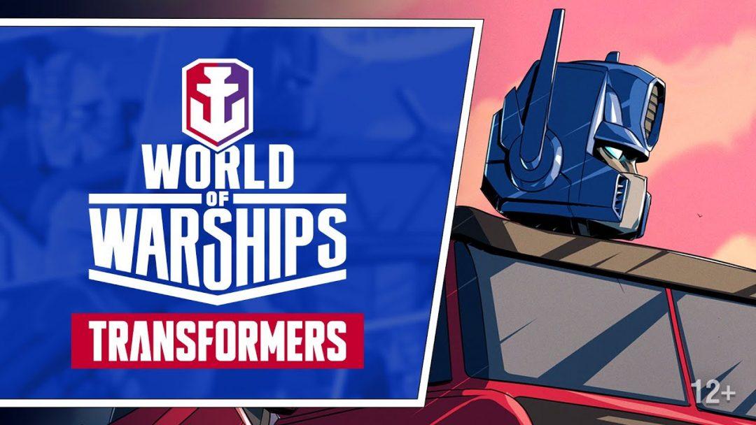 В World of Warships ворвутся Трансформеры