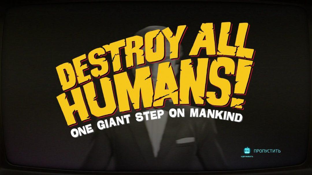 Обзор Destroy All Humans