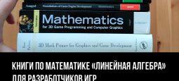 Математика для разработчиков игр: Книги по линейной алгебре