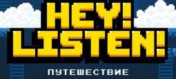 Впечатления от книги Стива Макнила «Hey! Listen!». Легенды вчерашнего дня