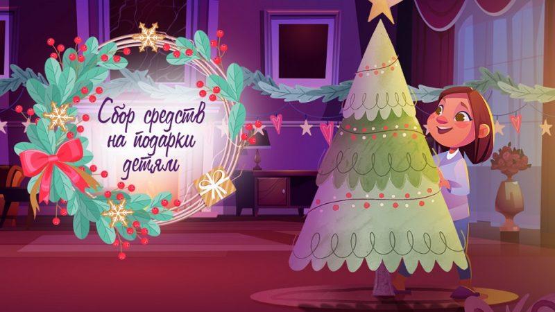 (Сбор завершен) Подарки детям из Беларуси