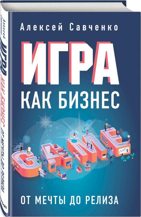 «Игра как бизнес» Алексея Савченко — книга для тех, кто хочет делать игры