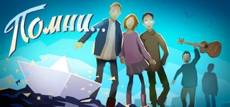 Студия Ice-Pick Lodge анонсировала игру «Помни…»