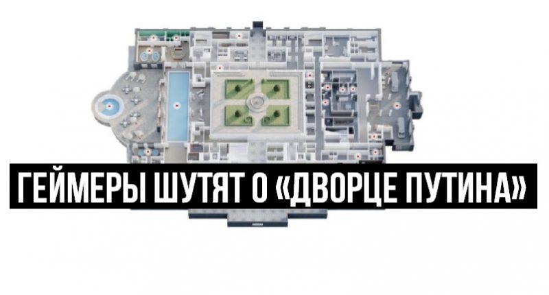 Геймеры шутят о «Дворце Путина». Подборка мемов