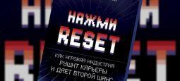 Обзор книги Джейсона Шрайера «Нажми Reset». Закрытые страницы геймдева