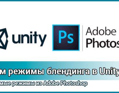Режимы блендинга Photoshop в Unity
