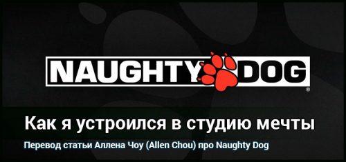 Как я устроился в студию мечты — Naughty Dog